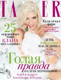 Tatler Russia March 2013