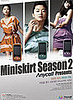 Daily Tech: Samsung Unveils the Miniskirt Season 2 Phone