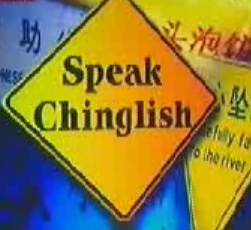 Should China Edit Its Chinglish?