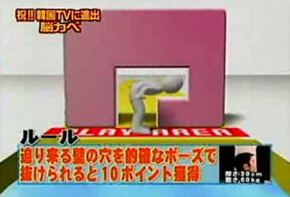 Do Think You Could Win The Japanese Tetris Game?