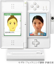 Nintendo DS Now With Camera and 'Face Training'